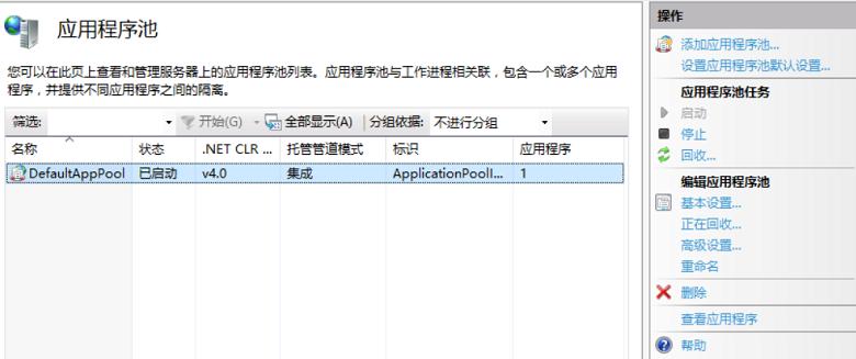 应用程序池